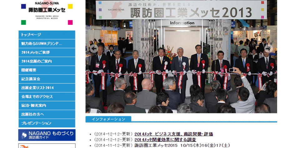 Exhibiting to the Nagano-Suwa erea industrial Messe 2015